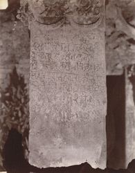 A modern inscription, apparently on the same pillar as print 457-458, Deo Baranark